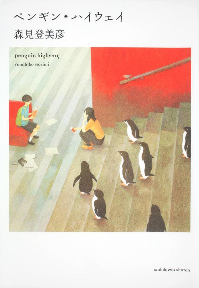 ペンギン・ハイウェイの画像 p1_5