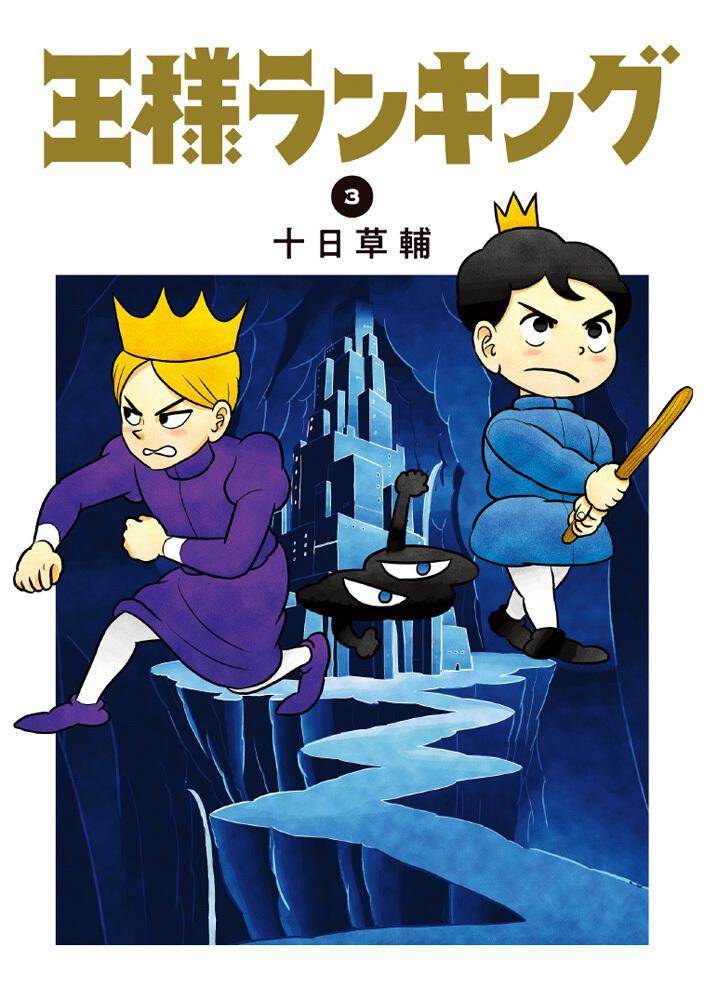 王様ランキングの画像 p1_8