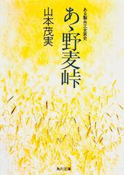 あゝ野麦峠 ある製糸工女哀史 : 角川文庫(日本文学): 山本茂実