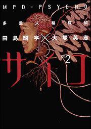 多重人格探偵サイコ 第2巻