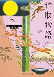 竹取物語(全) ビギナーズ・クラシックス 日本の古典 : 角川ソフィア文庫: