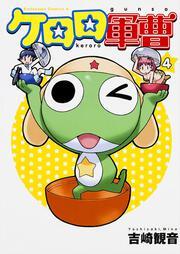 ケロロ軍曹 (4) : カドカワコミックスA: 吉崎観音
