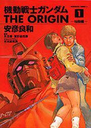 機動戦士ガンダム THE ORIGIN (1)(モノクロ版) 表紙