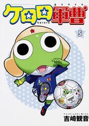 ケロロ軍曹 (5) : カドカワコミックスA: 吉崎観音