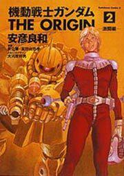 機動戦士ガンダム THE ORIGIN (2)(モノクロ版) 表紙