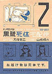 黒鷺死体宅配便 (2)(モノクロ版)