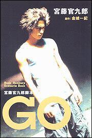 GO: 書籍: