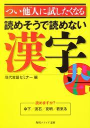 つい他人に試したくなる読めそうで読めない漢字: 文庫: