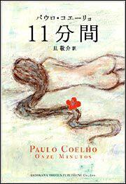 11分間: 書籍: パウロ・コエーリョ
