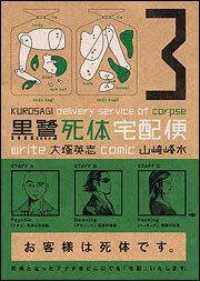 黒鷺死体宅配便(3)(モノクロ版)