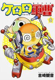 ケロロ軍曹 (8) : カドカワコミックスA: 吉崎観音