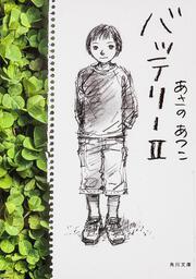 バッテリーII : 角川文庫(日本文学): あさのあつこ