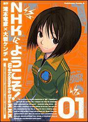 NHKにようこそ!(1): コミック&アニメ: 大岩ケンヂ
