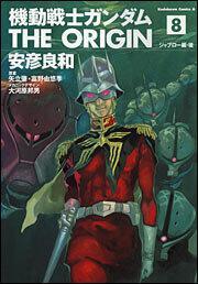 機動戦士ガンダム THE ORIGIN (8)(モノクロ版) 表紙
