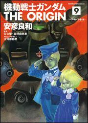 機動戦士ガンダム THE ORIGIN (9)(モノクロ版) 表紙