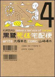 黒鷺死体宅配便 (4)(モノクロ版)