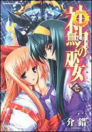 神無月の巫女 (1) : カドカワコミックスA: 介錯