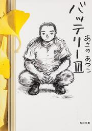 バッテリーIII : 角川文庫(日本文学): あさのあつこ