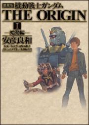 愛蔵版 機動戦士ガンダムTHE ORIGIN (1)(モノクロ版)