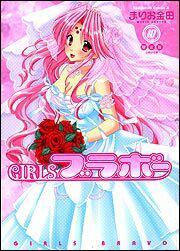 GIRLSブラボー (10) 小冊子付き限定版: コミック&アニメ: まりお金田