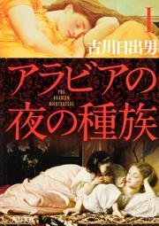 アラビアの夜の種族 I : 角川文庫(日本文学): 古川日出男