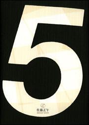 5: 書籍: 佐藤正午