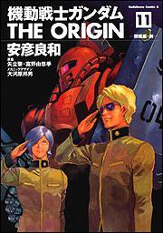 機動戦士ガンダムTHE ORIGIN (11)(モノクロ版) 表紙