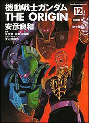 機動戦士ガンダムTHE ORIGIN (12)(モノクロ版) 表紙