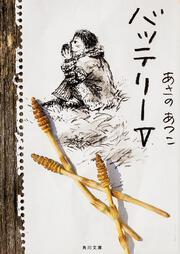 バッテリーV : 角川文庫(日本文学): あさのあつこ