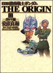 愛蔵版 機動戦士ガンダム THE ORIGIN (2)(モノクロ版)