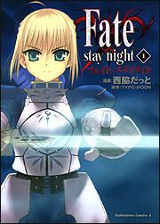 Fate/stay night (1): ���ߥå�&���˥�: ���Ƥ��ä�