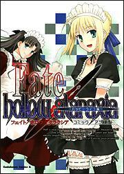 Fate/hollow ataraxia ���ߥå����饫��� ���ϥåԡ��饤���ԡ�: ���ߥå�&���˥�: ����ץƥ�����