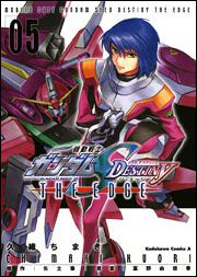 ��ư��Υ������SEED DESTINY THE EDGE (5): ���ߥå�&���˥�: �׿����ޤ�