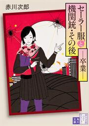 セーラー服と機関銃・その後卒業 : 角川文庫(日本文学): 赤川次郎