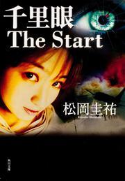千里眼TheStart