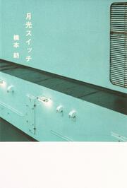 月光スイッチ: 書籍: 橋本紡