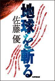 地球を斬る: 書籍: 佐藤優