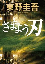 さまよう刃: 文庫: 東野圭吾