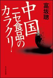 中国ニセ食品のカラクリ : 単行本(日本): 富坂聰