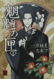 魍魎の匣 (1) : 単行本コミックス: 志水アキ