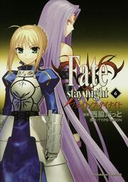 Fate/stay night (6): ���ߥå�&���˥�: ���Ƥ��ä�