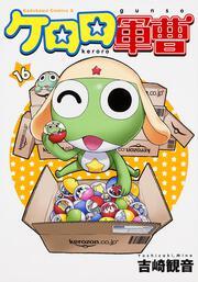 ケロロ軍曹 (16) : カドカワコミックスA: 吉崎観音