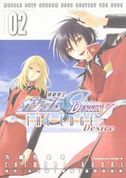 ��ư��Υ������SEED DESTINY THE EDGE Desire (2): ���ߥå�&���˥�: �׿����ޤ�