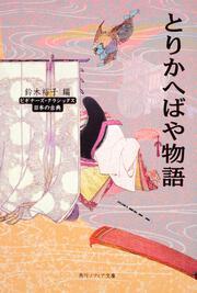 とりかへばや物語 ビギナーズ・クラシックス 日本の古典 : 角川ソフィア文庫:
