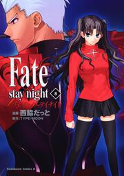 Fate/stay night (8): ���ߥå�&���˥�: ���Ƥ��ä�