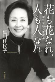 花も花なれ、人も人なれ: 書籍: 細川佳代子