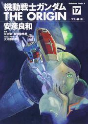 機動戦士ガンダム THE ORIGIN (17)(モノクロ版) 表紙
