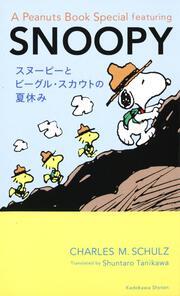 スヌーピーとビーグル・スカウトの夏休み A Peanuts Book S...  絶賛発売中