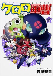 ケロロ軍曹 (17) : カドカワコミックスA: 吉崎観音