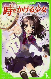 時をかける少女: 書籍: 筒井康隆